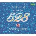 やすらぎ~愛の周波数528Hz~ [3CD+Blu-ray Disc]