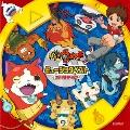 妖怪ウォッチ ミュージックベスト ファースト・シーズン [CD+2DVD] CD