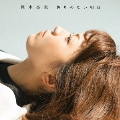 飾りのない明日 [CD+DVD]<初回盤TYPE-A>