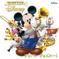 ブラバン・ディズニー!<通常盤> CD