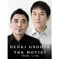 DENKI GROOVE THE MOVIE? -石野卓球とピエール瀧-<初回生産限定版>