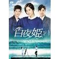 白夜姫 DVD-BOX4