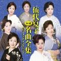 伍代夏子 秘蔵名曲全集 カップリングコレクション
