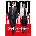 グッドパートナー 無敵の弁護士 DVD-BOX