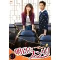 明日もスンリ! DVD-BOX1