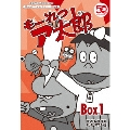 もーれつア太郎 DVD-BOX デジタルリマスター版 BOX1