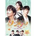 タンタラ~キミを感じてる DVD-BOX
