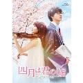 四月は君の嘘 豪華版 [Blu-ray Disc+2DVD]
