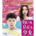 匂いを見る少女 <コンプリート・シンプルDVD-BOX><期間限定生産スペシャルプライス版>
