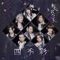四季彩-shikisai- (LIVE COLLECTION) [CD+DVD+スマプラ付]<初回生産限定盤/Type-B>