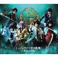 ミュージカル『刀剣乱舞』〜幕末天狼傳〜[EMPB-0002][Blu-ray/ブルーレイ] 製品画像