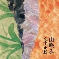 山咲み [DVD+2CD]<数量限定盤>