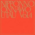 NIPPONNO ONNAWO UTAU Vol.4<初回生産限定盤>