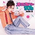 オニカバー90's [CD+DVD]