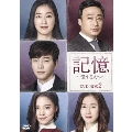 記憶~愛する人へ~ DVD-BOX2