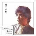 ひとりぼっちのあなたに ~村下孝蔵選曲集~ [2Blu-specCD2]