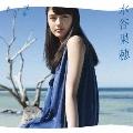 青い涙 [CD+Blu-ray Disc]<完全生産限定盤>