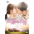 太陽の末裔 Love Under The Sun DVD-SET2(お試しBlu-ray付き) [5DVD+Blu-ray Disc]
