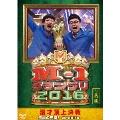 M-1グランプリ2016 伝説の死闘!~魂の最終決戦~