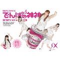 でんぱの神神 DVD 神BOXビリナイン [6DVD+Blu-ray Disc]