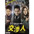 交渉人 テロ対策特捜班 DVD-BOX