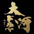 最新版 NHK大河ドラマ テーマ音楽全集 1963-2017 [2Blu-spec CD2]
