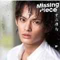 Missing Piece<通常盤>