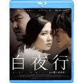 白夜行 —白い闇の中を歩く—[GABSX-1584][Blu-ray/ブルーレイ] 製品画像