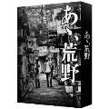 『あゝ、荒野』 特装版DVD-BOX