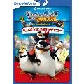 ザ・ペンギンズ from マダガスカル ペンギンズ、DVDデビュー DVD