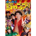 オー・マイ・ジャンプ!~少年ジャンプが地球を救う~ DVDBOX