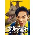 少年ジェット コレクターズDVD Vol.2 <デジタルリマスター版>