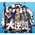 大逆襲 [CD+Blu-ray Disc]<初回生産限定盤>