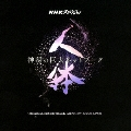 NHKスペシャル 人体 神秘の巨大ネットワーク オリジナル・サウンドトラック