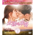 太陽の末裔 Love Under The Sun BOX2 <コンプリート・シンプルDVD-BOX><期間限定生産スペシャルプライス版>