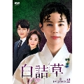 白詰草<シロツメクサ> DVD-BOX2