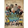 劇団TEAM-ODAC 第26回本公演『岸和田少年愚連隊~あの頃のハートは今もある~』
