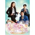 自己発光オフィス~拝啓 運命の女神さま!~ DVD-BOX2
