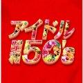 アイドル昭和50's
