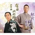 松前桜音頭/有田皿山節