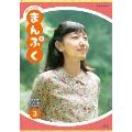 連続テレビ小説 まんぷく 完全版 Blu-ray BOX 3