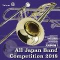 全日本吹奏楽コンクール2018 Vol.6 高等学校編I