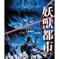 妖獣都市 Blu-ray BOX<初回限定生産版>