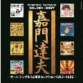 ゴールデン☆ベスト 嘉門達夫 -オール・シングルス&爆笑セレクション1983~1989-