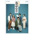 NHKドラマ10「昭和元禄落語心中」(ブルーレイボックス) Blu-ray Disc