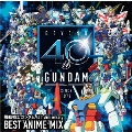 機動戦士ガンダム 40th Anniversary BEST ANIME MIX