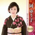 岡ゆう子 ベストセレクション2019