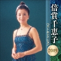 倍賞千恵子 ベストセレクション2019