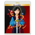 ムーラン MovieNEX [Blu-ray Disc+DVD]