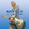 寺内タケシのエレキで綴る昭和歌謡 ベスト